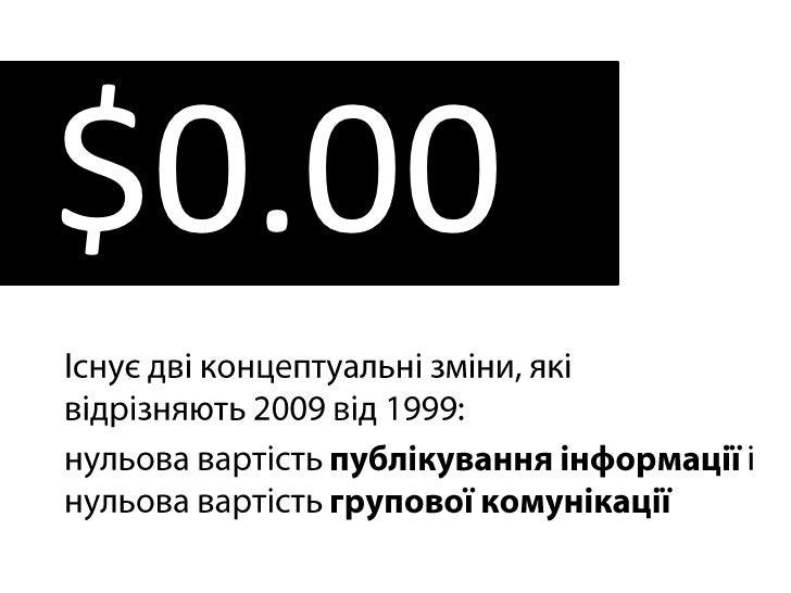 $0.00<br />Існує дві концептуальні зміни, які відрізняють 2009 від 1999: <br />нульова вартість публікування інформації і ...