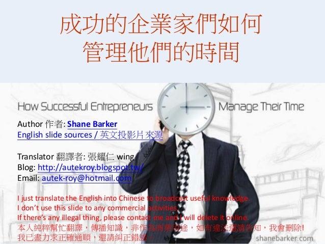 www.shanebarker.com 成功的企業家們如何 管理他們的時間 Author 作者: Shane Barker English slide sources / 英文投影片來源 Translator 翻譯者: 張耀仁 wing Blo...