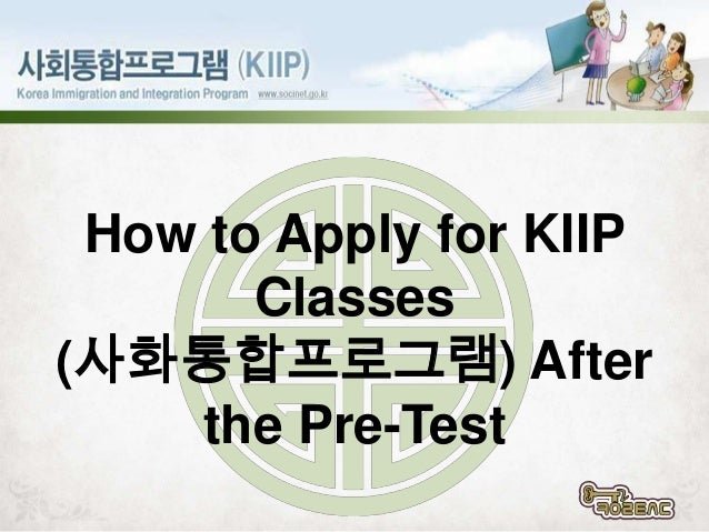 How to Apply for KIIP Classes (사화통합프로그램) After the Pre-Test