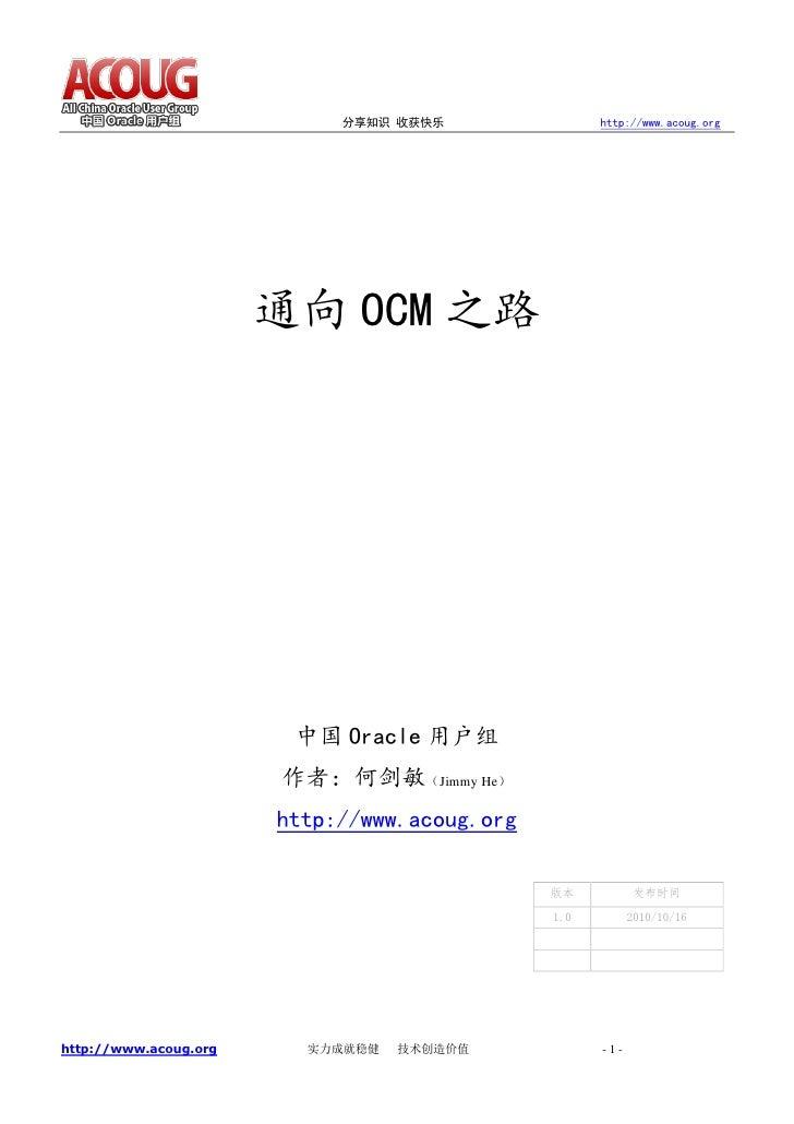 分享知识 收获快乐               http://www.acoug.org                       通向 OCM 之路                        中国 Oracle 用户组         ...