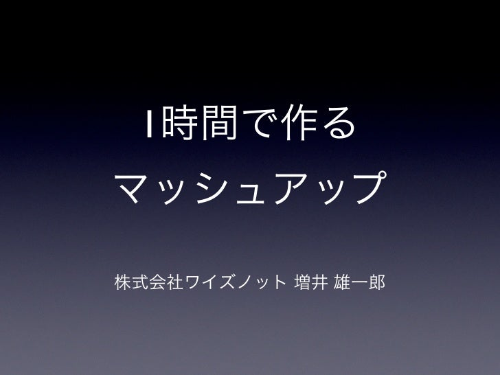 1時間で作る マッシュアップ 株式会社ワイズノット 増井 雄一郎