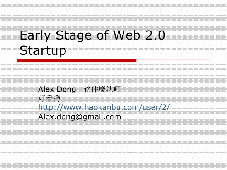 Early Stage of Web 2.0 Startup Alex Dong  软件魔法师  好看簿 http://www.haokanbu.com/user/2/ [email_address]