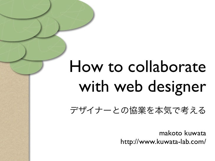 How to collaborate  with web designer                    makoto kuwata       http://www.kuwata-lab.com/