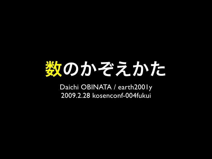 Daichi OBINATA / earth2001y 2009.2.28 kosenconf-004fukui