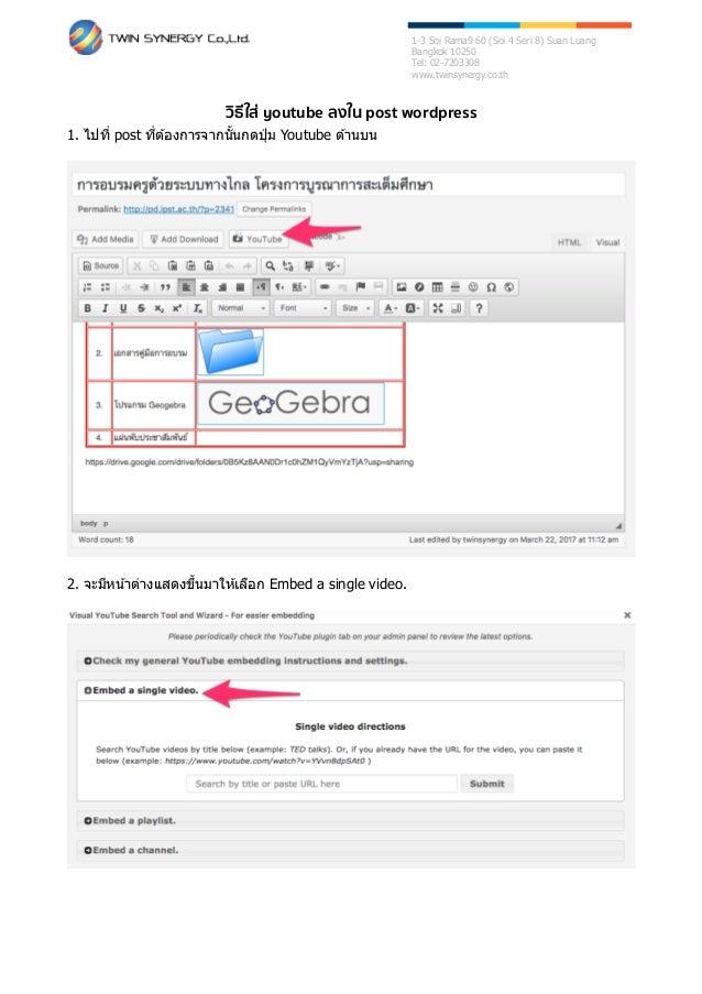 วิธีใส่ youtube ลงใน post wordpress 1. ไปที่ post ที่ต ้องการจากนั้นกดปุ่ ม Youtube ด ้านบน 2. จะมีหน้าต่างแสดงขึ้นมาให ้เ...