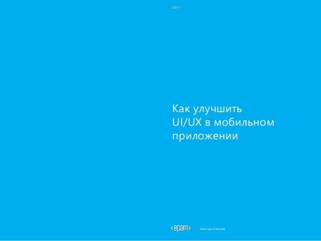 Как улучшить UI/UX в мобильном приложении 2017 Апостол Николай