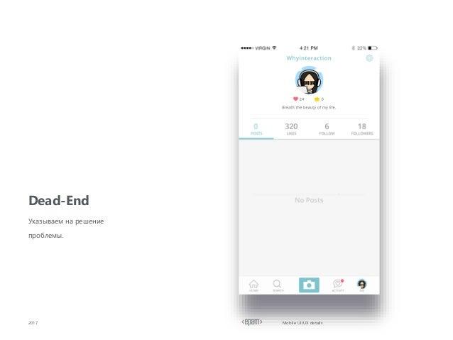 Dead-End 2017 Указываем на решение проблемы. Mobile UI/UX details