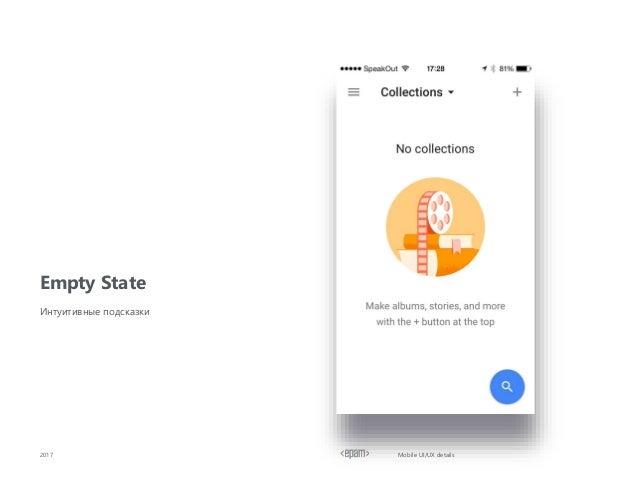 Empty State 2017 Интуитивные подсказки Mobile UI/UX details