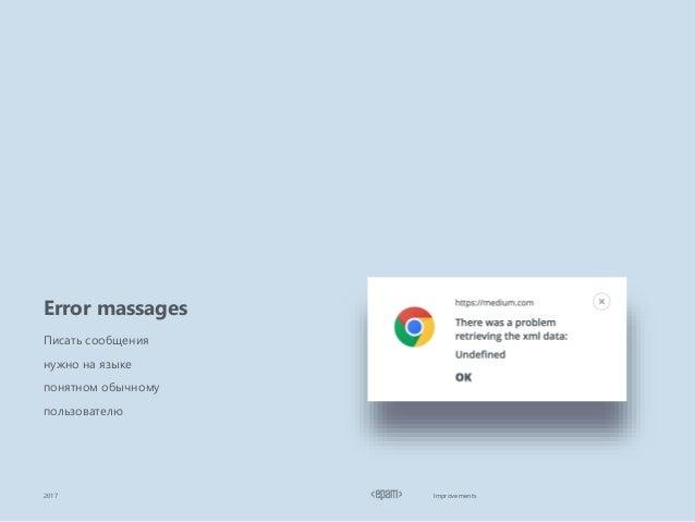 Improvements2017 Error massages Писать сообщения нужно на языке понятном обычному пользователю