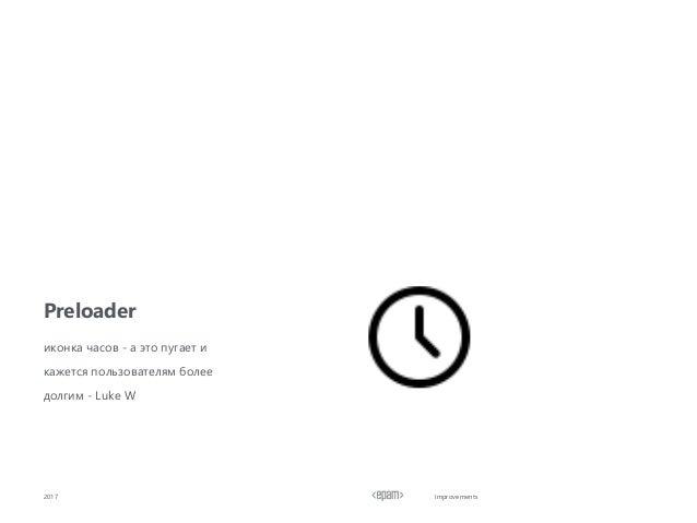 Improvements Preloader 2017 иконка часов - а это пугает и кажется пользователям более долгим - Luke W