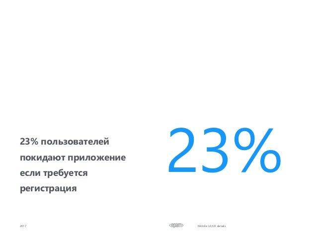 23% пользователей покидают приложение если требуется регистрация 2017 Mobile UI/UX details 23%