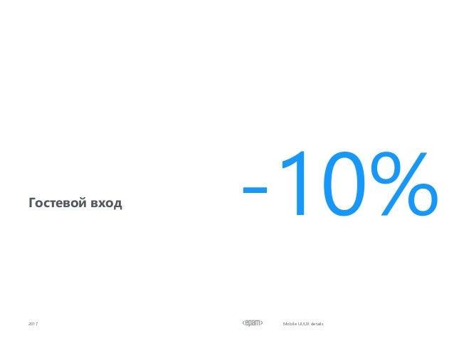 Гостевой вход 2017 Mobile UI/UX details -10%
