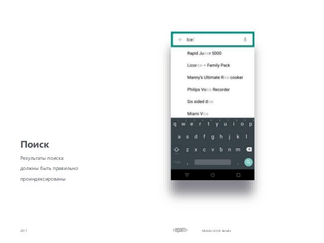 Поиск 2017 Результаты поиска должны быть правильно проиндексированы Mobile UI/UX details