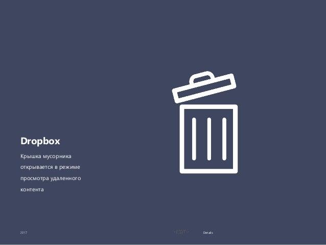 Details Dropbox Крышка мусорника открывается в режиме просмотра удаленного контента
