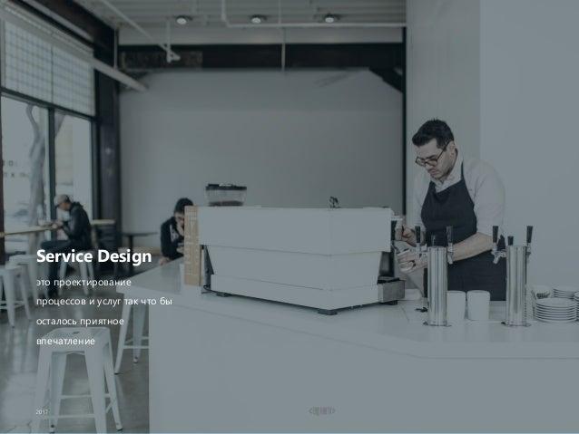 Service Design это проектирование процессов и услуг так что бы осталось приятное впечатление