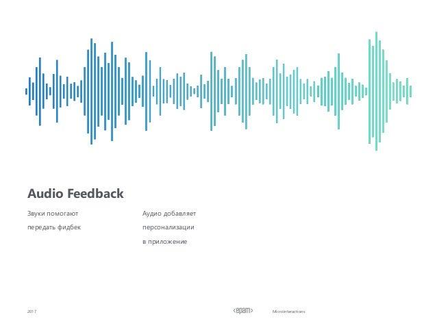 Microinteractions2017 Audio Feedback Звуки помогают передать фидбек Аудио добавляет персонализации в приложение