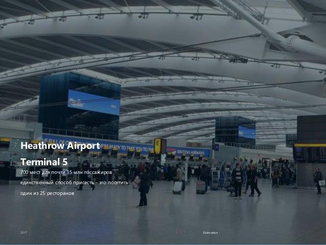 Estimation Heathrow Airport Terminal 5 700 мест для почти 35 млн пассажиров единственный способ присесть - это посетить од...
