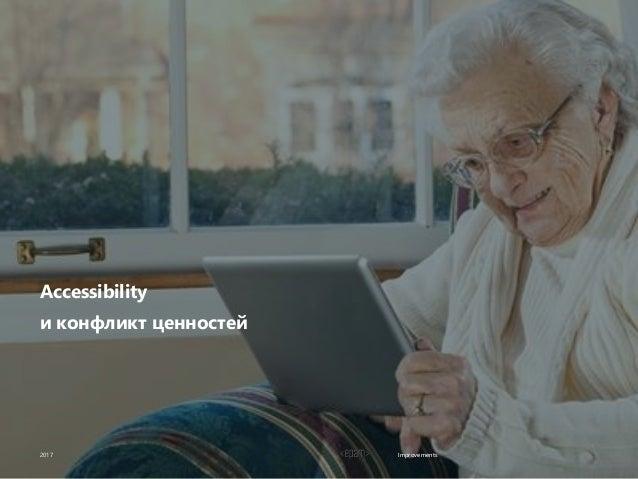 Improvements2017 Improvements Accessibility и конфликт ценностей 2017