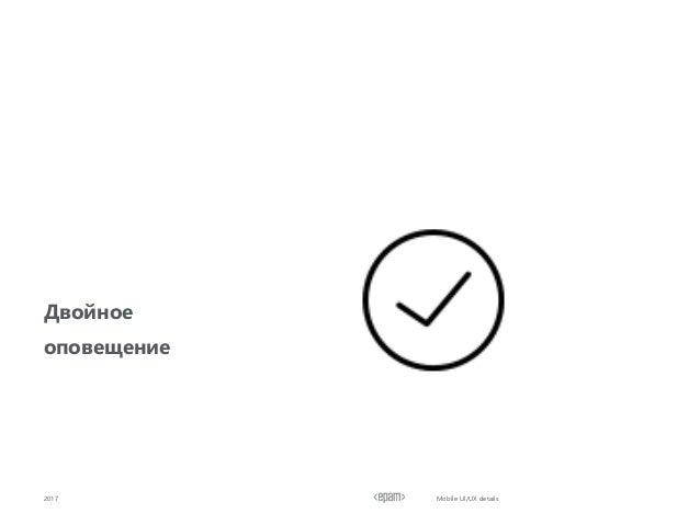 Двойное оповещение 2017 Mobile UI/UX details