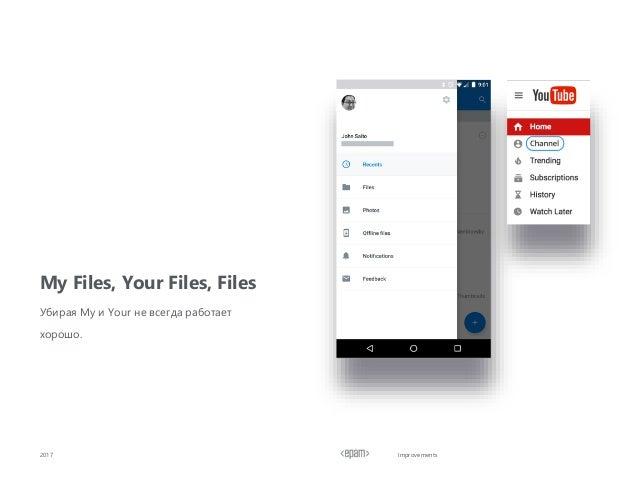 Improvements My Files, Your Files, Files 2017 Убирая My и Your не всегда работает хорошо.