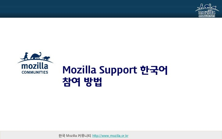 Mozilla Support 한국어  참여 방법한국 Mozilla 커뮤니티 http://www.mozilla.or.kr