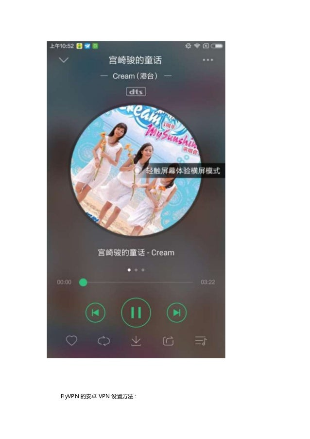 How to-listen-qq-music-on-android-phone-abroad