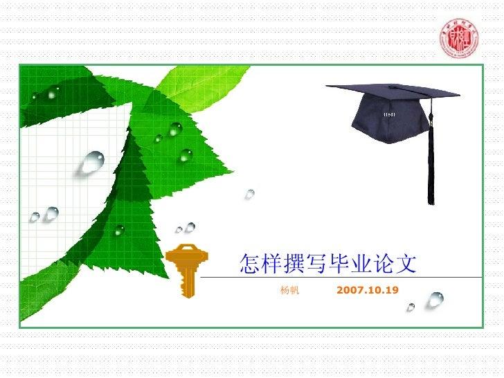 怎样撰写毕业论文 杨帆   2007.10.19