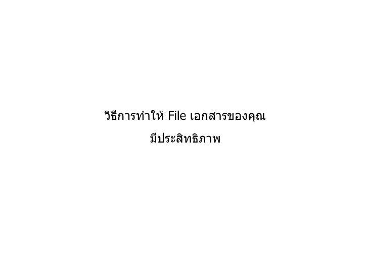 วิธีการทำให้  File  เอกสารของคุณ มีประสิทธิภาพ