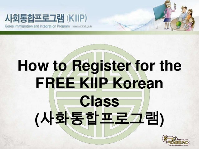 How to Register for the FREE KIIP Korean Class (사화통합프로그램)