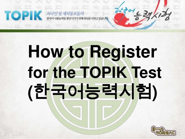 How to Registerfor the TOPIK Test(한국어능력시험)
