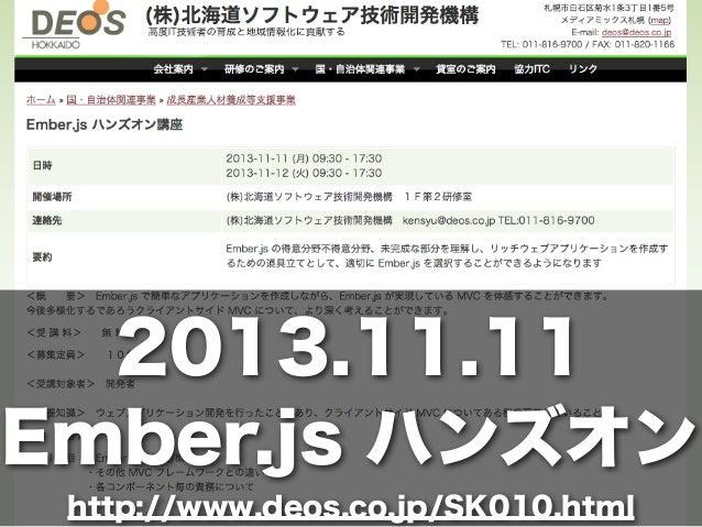 2013.11.11 Ember.js ハンズオン http://www.deos.co.jp/SK010.html