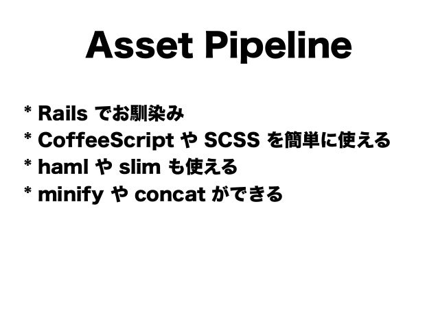 first.js.coffee main.js.coffee second.js.coffee Asset Pipeline Compile