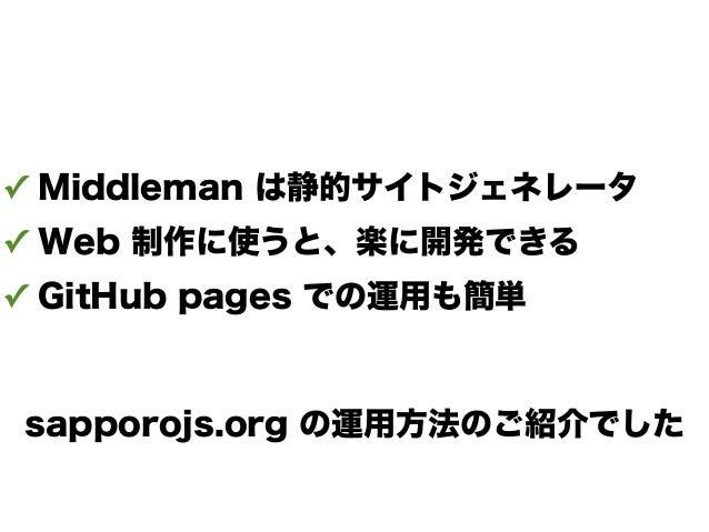 """How to relaunch """"sapporojs.org"""" ~Introduction to middleman~"""