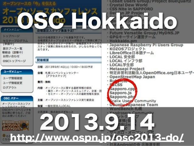 2013.9.14 http://www.ospn.jp/osc2013-do/ OSC Hokkaido