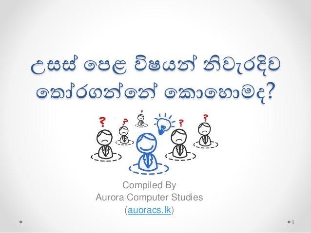 උසස් පෙළ විෂයන් නිවැරදිව ප ෝරගන්පන් ප ොප ොමද? Compiled By Aurora Computer Studies (auoracs.lk) 1