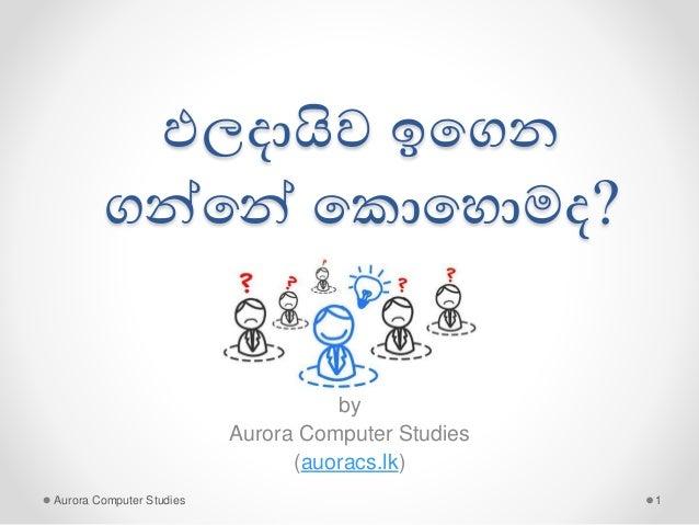 ඵලදායිව ඉගෙන ෙන්ගන් ග ොග ොමද? by Aurora Computer Studies (auoracs.lk) Aurora Computer Studies 1