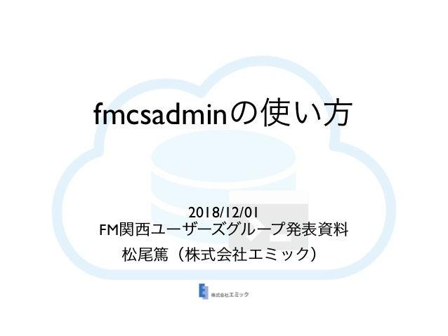 fmcsadmin 2018/12/01 FM