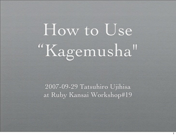"How to Use ""Kagemushaquot; 2007-09-29 Tatsuhiro Ujihisa at Ruby Kansai Workshop#19                                    1"