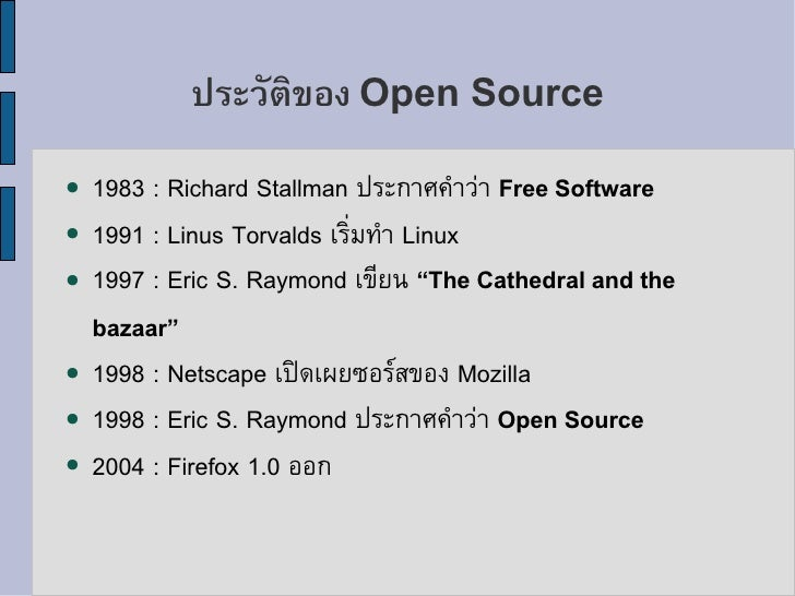 how to use open source software
