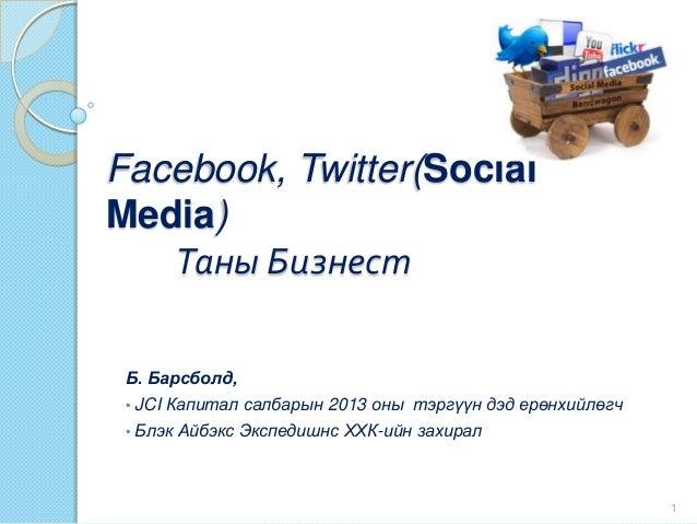 Facebook, Twitter(Social Media) Таны Бизнест Б. Барсболд, • JCI Капитал салбарын 2013 оны тэргүүн дэд ерөнхийлөгч • Блэк А...