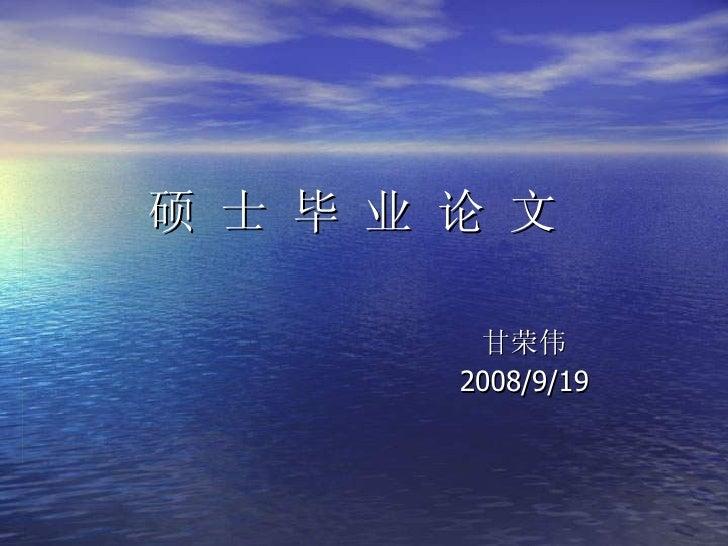 硕 士 毕 业 论 文 甘荣伟 2008/9/19