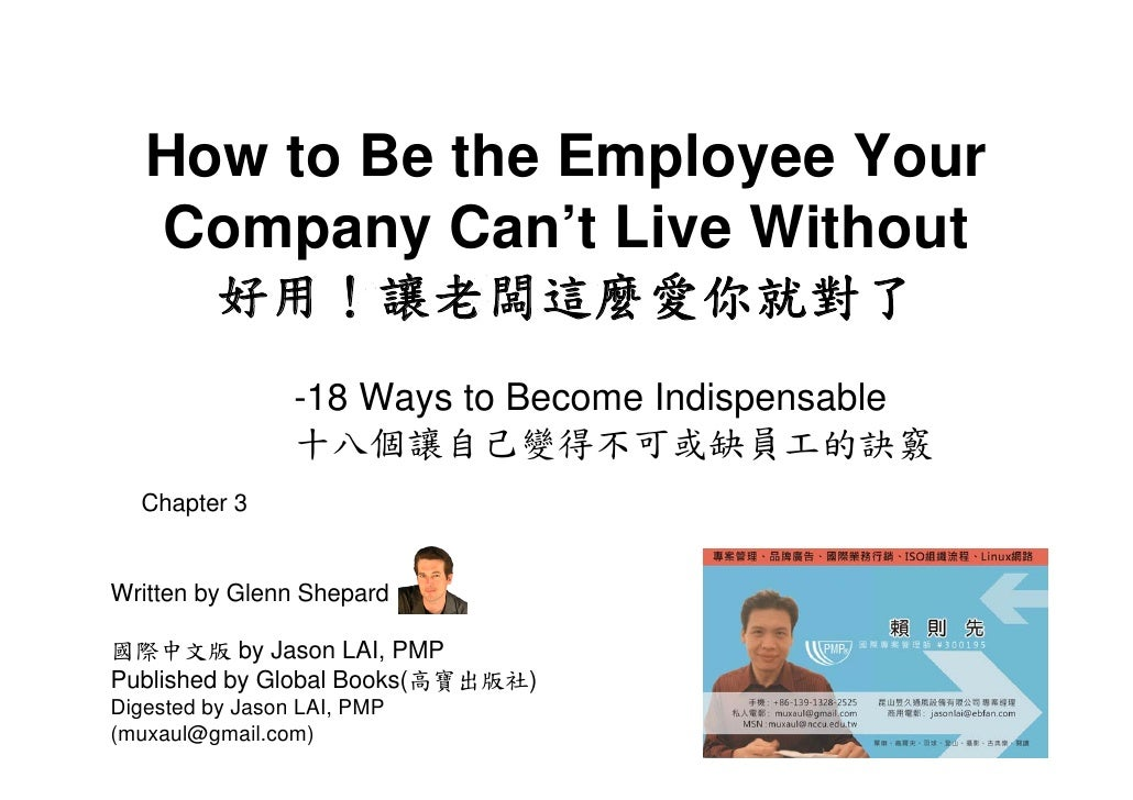 How to Be the Employee Your    Company Can't Live Without           好用!讓老闆這麼愛你就對了                  -18 Ways to Become Indi...
