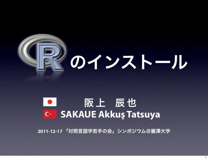 SAKAUE Akkuş Tatsuya2011-12-17                                1