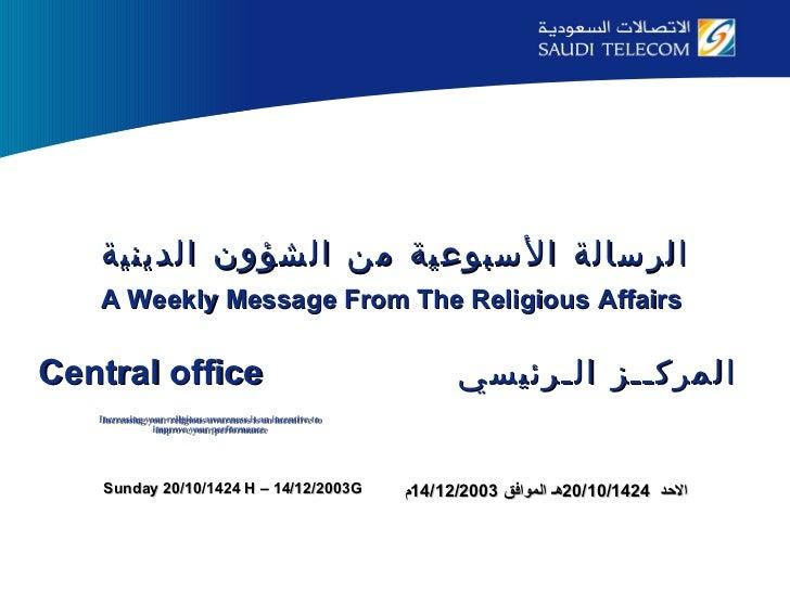 الرسالة السبوعية من الشؤون الدينية   A Weekly Message From The Religious AffairsCentral office                  ...