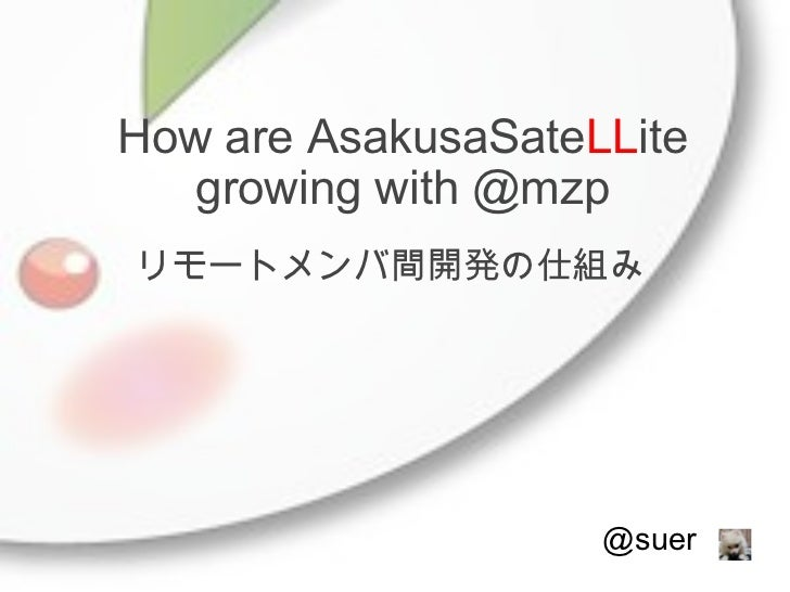 How are AsakusaSate LL ite growing with @mzp @suer リモートメンバ間開発の仕組み