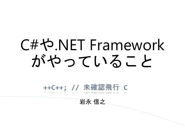 C#や.NET Framework がやっていること 岩永 信之