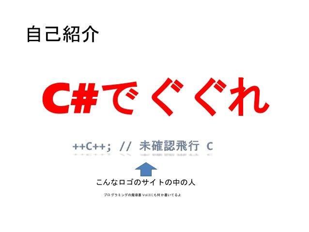 C#や.NET Frameworkがやっていること Slide 2