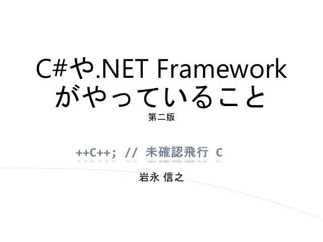 C#や.NET Framework がやっていること 第二版 岩永 信之