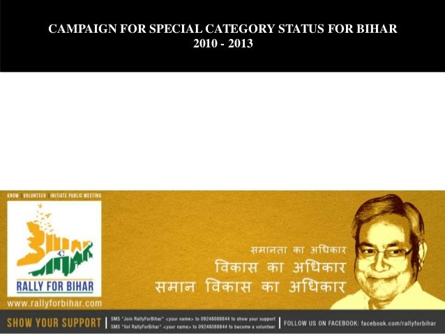 CAMPAIGN FOR SPECIAL CATEGORY STATUS FOR BIHAR                   2010 - 2013