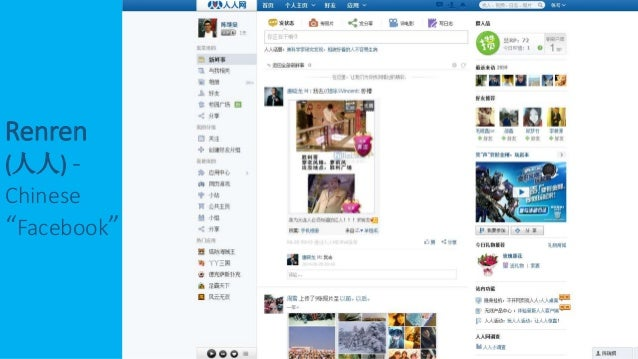 """Renren (人人) - Chinese """"Facebook"""""""